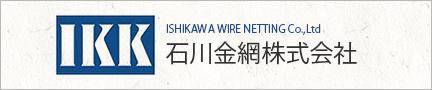 石川金網ホームページ
