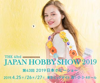 2019日本ホビーショーに出展いたします